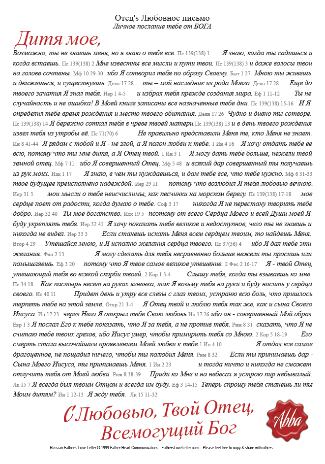 russian fathers love letter a4 pdf right click to download left click to view online