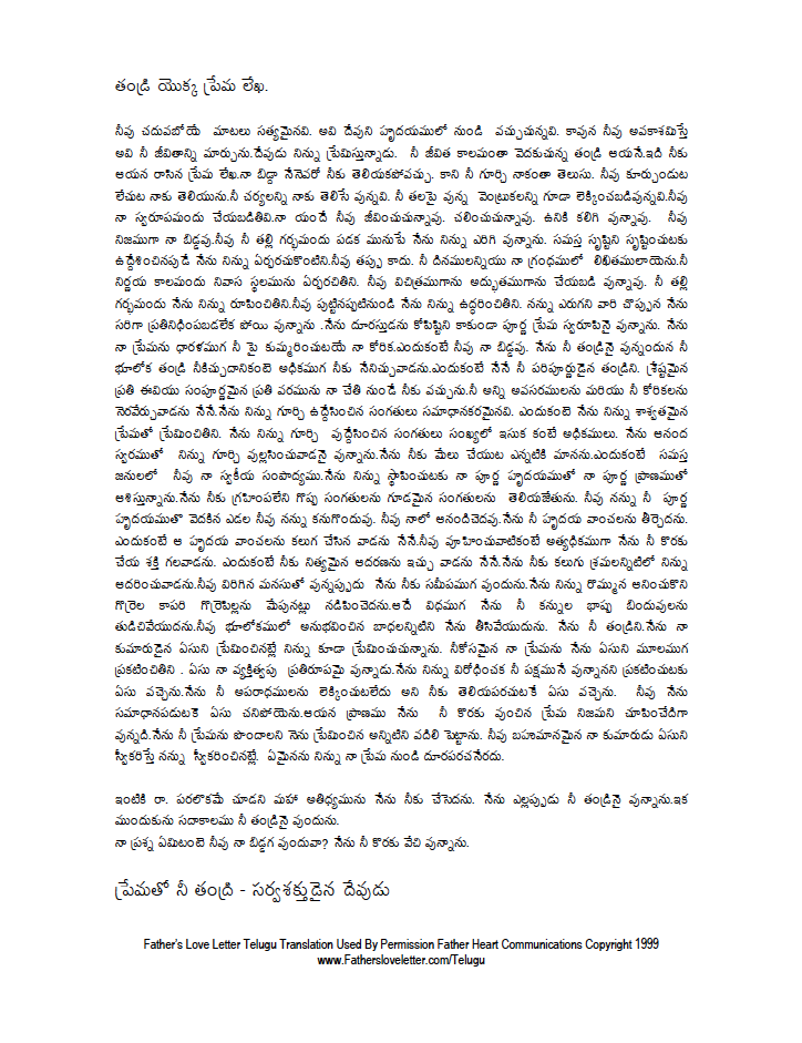 Telugu Fathers Love Letter 85 X 11 PDF Right Click To