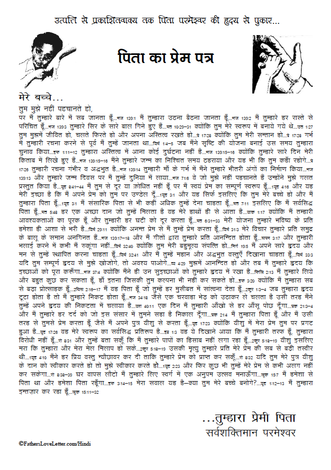 graphic relating to The Father's Love Letter Printable named Hindi -